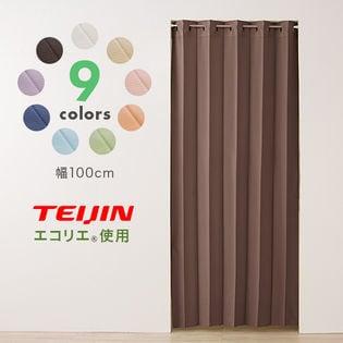 ライトブルー テイジン 間仕切りカーテン 幅100cm エコリア使用