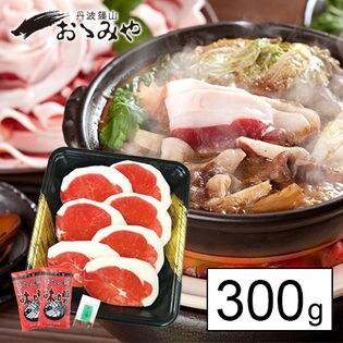 【兵庫】国産猪肉 特選ぼたん鍋セット 300g