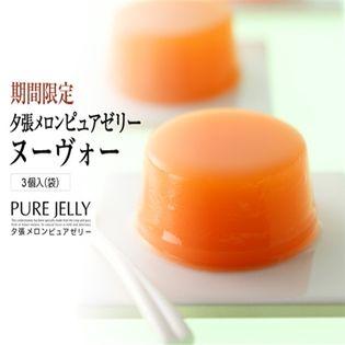 【3個入】夕張メロンピュアゼリー ヌーヴォー 北海道 土産 ホリ