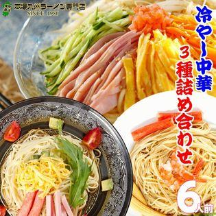 【3種6人前】特選!冷やし中華セット「中華醤ダレ」&「シークヮーサー」&「胡麻ダレ」各2食