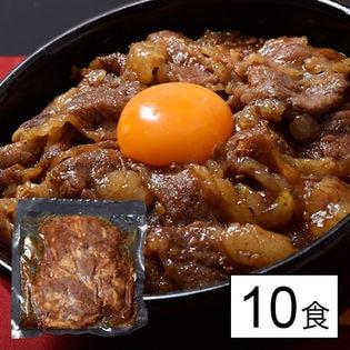【1kg(100g×10袋)】大容量 10食分 究極の牛カルビ丼の具