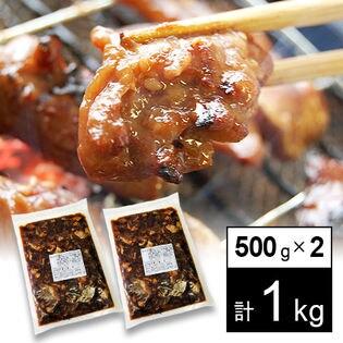 【計1kg(500g×2袋)】はしっこ タレ漬け 牛ハラミ