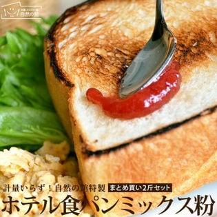 【計606g】ホテル食パンミックス粉+ドライイーストセット