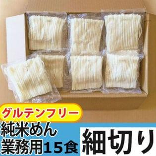 【130g×15食入】岩手・盛岡純米めん(細切り) グルテンフリー・ノングルテンの米粉麺