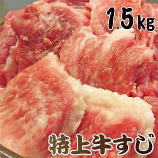 【1.5kg】お肉屋さんのとろける国産牛スジ