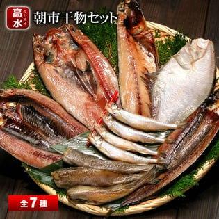 【全7種(合計約1kg)】食べ比べ干物セット 市場の一夜干し(真空個別パック)