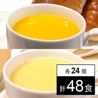 【北海道】甘いもぎたてコーンで作ったコーンポタージュ&えびすかぼちゃで作ったパンプキンポタージュ