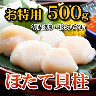 【500g】【お徳用】ほたて貝柱  割れあり 形ふぞろい