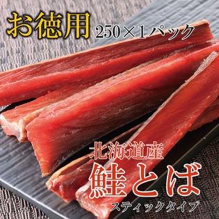 【250g×1パック】お徳用 鮭とば スティックタイプ 北海道産