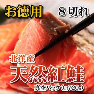 【計720g(90g×8切れ)】北洋産天然紅鮭 真空パック【お徳用】