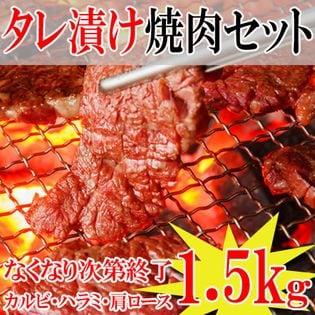 【300g×5(計1.5kg)】タレ漬け3種BBQ焼肉セット(カルビ・ハラミ・肩ロース)