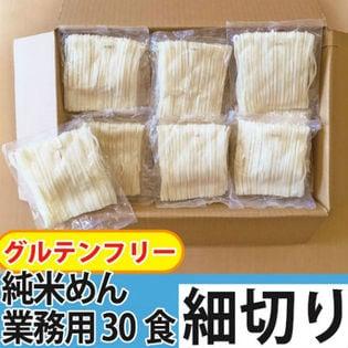 【130g×30食入】岩手・盛岡純米めん(細切り) グルテンフリー・ノングルテンの米粉麺