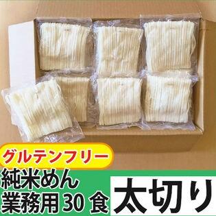 【130g×30食入】岩手・盛岡純米めん(太切り) グルテンフリー・ノングルテンの米粉麺