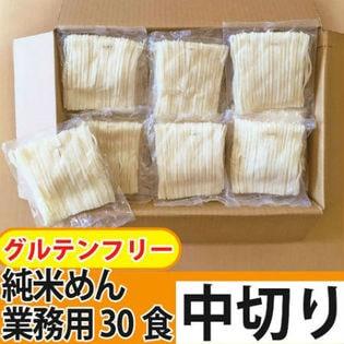 【130g×30食入】岩手・盛岡純米めん(中切り) グルテンフリー・ノングルテンの米粉麺