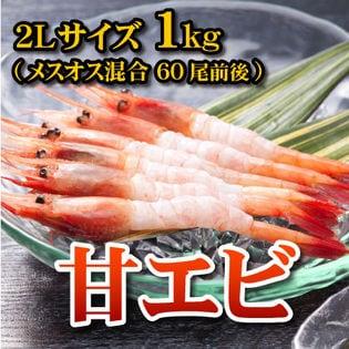 【 1kg(2Lサイズ60尾前後)】甘エビ お刺身用 折れ有・メスオス混合