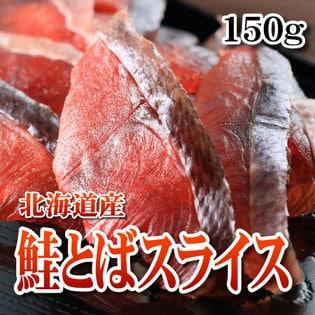 【150g】鮭とば スライス 北海道産