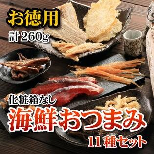 【計260g】お徳用 海鮮おつまみ11種のセット 【化粧箱なし】