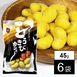 【45g×6袋】北豆匠 とうきびカシュー