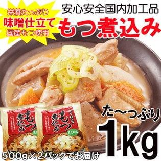 【500g×2パック】業務用 もつ煮込み 国産もつ使用 味噌仕立て