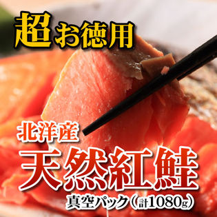 【超お徳用!計1080g(90g×12切れ)】 北洋産天然紅鮭 真空パック