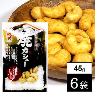 【45g×6袋】北豆匠 焼カシュー