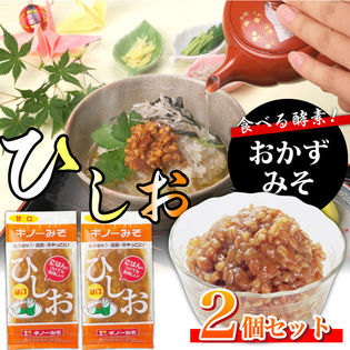 【120g×2個】食べる味噌ひしお(2個セット)