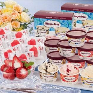 ハーゲンダッツ&苺アイスセット(A-HGD)ハーゲンダッツ12個(6個入り×2箱)・苺アイス9個