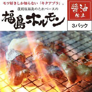 【235g×3パック】ブランド豚 麓山高原豚 使用の ご当地 ホルモン 【福島ホルモン】醤油仕立