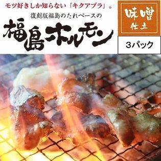 【235g×3パック】ブランド豚 麓山高原豚 使用の ご当地 ホルモン 【福島ホルモン】味噌仕立