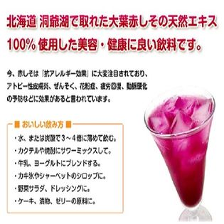 500ml×1本 北海道洞爺湖町の特産品 濃縮赤しそジュース