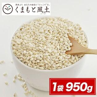 【1袋 950g】カナダ産もしくはアメリカ産 もち麦