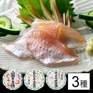 【70g×3種】ささ漬け 半樽詰合せ(小鯛、さより、のどぐろ)