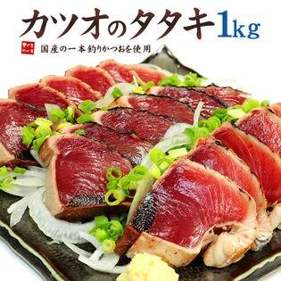 【約1kg前後(約950~1050g)】カツオのタタキ[[カツオタタキ]