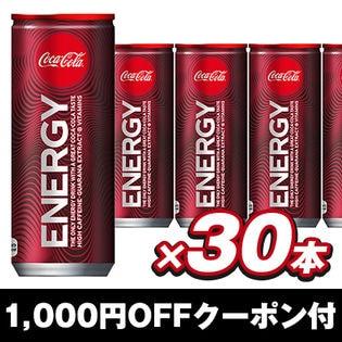 【1000円OFFクーポン付き】コカ・コーラエナジー 缶 250ml