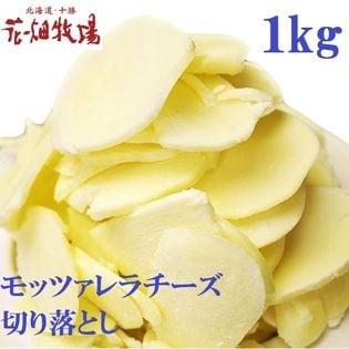 【1kg】花畑牧場 モッツァレラチーズ切り落とし