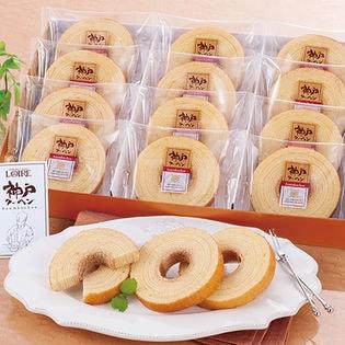 洋菓子の店ロアール 昔ながらの神戸クーヘン(YJ-LL)