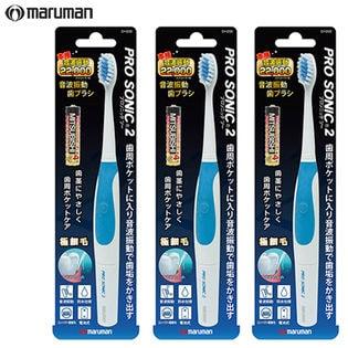 【3本セット】maruman 音波振動歯ブラシ プロソニック2 DH200BL 《ブルー》