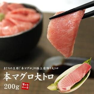 【200g】本マグロ大トロ [[本鮪大トロ]