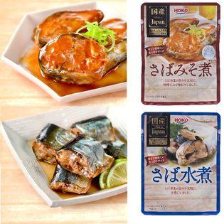 【各10食(計20食)】HOKOレトルト食べきりサイズ さば総菜2種
