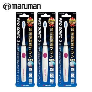 【3本セット】maruman 音波振動歯ブラシ プロソニック3 ≪ピンク≫