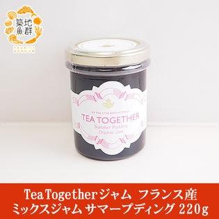Tea Togetherジャム ミックスジャム サマープディング 220g フランス産