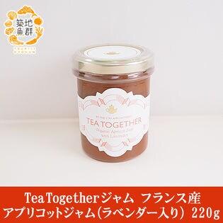 Tea Togetherジャム アプリコットジャム(ラベンダー入り) 220g フランス産