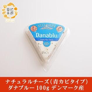 ナチュラルチーズ(青カビタイプ) ダナブルー 100g デンマーク産
