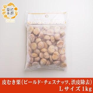 皮むき栗(ピールド・チェスナッツ、渋皮除去) Lサイズ 1kg