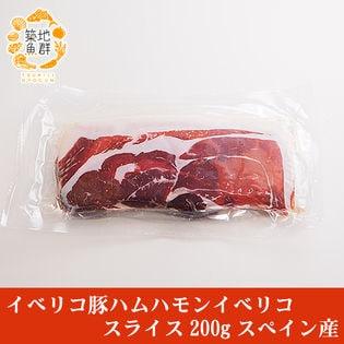イベリコ豚ハム  ハモンイベリコスライス  200g スペイン産