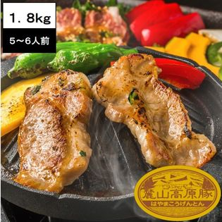 【1.8kg(3種×3セット)】ブランド豚 麓山高原豚 焼肉 A セット 5~6人前
