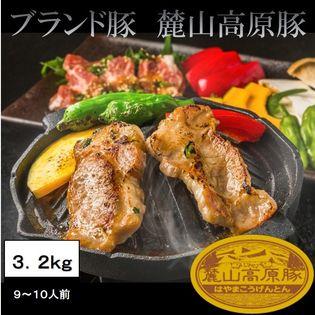 【3.2kg(4種×4セット)】ブランド豚 麓山高原豚 焼肉 C セット 9~10人前