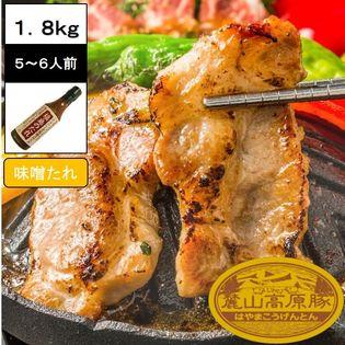【1.8kg(3種×3セット)】ブランド豚 麓山高原豚 焼肉 B 味噌たれ セット 5~6人前