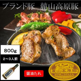【800g(4種×1セット)】ブランド豚 麓山高原豚 焼肉 C 醤油たれ セット 2~3人前
