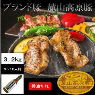 【3.2kg(4種×4セット)】ブランド豚 麓山高原豚 焼肉 C 醤油たれ セット 9~10人前